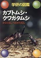 カブトムシ・クワガタムシ―学研の図鑑
