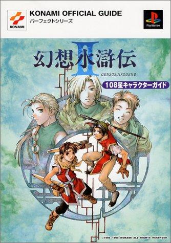 幻想水滸伝2・108星キャラクター...