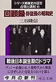 回顧録 侍従長の昭和史―シリーズ戦後史の証言・占領と講和〈3〉 (中公文庫)