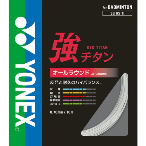 YONEX BG65 強チタン