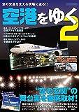 空港をゆく2 (イカロス・ムック)