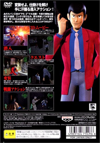 Lupin the 3rd - Legacy of the Magician King [Japan Import]