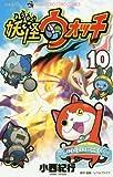 妖怪ウォッチ 10 (てんとう虫コロコロコミックス)