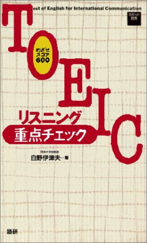 TOEIC listening emphasis Check - Aim score 600 (<text>) ISBN: 4876154058 (1997) [Japanese Import]
