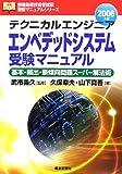 テクニカルエンジニア エンベデッドシステム受験マニュアル―基本・頻出・新傾向問題スーパー解法術〈2006年版〉 (情報処理技術者試験受験マニュアルシリーズ)
