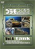 プラモつくろう~プロたちの超絶テクニックを映像で観る!~Vol.6 戦車 [DVD]