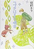 つづきはまた明日 1 (バーズコミックス ガールズコレクション) - 紺野 キタ