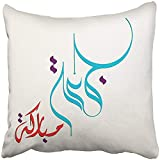Throw Pillow Cover Square 18x18 Inches Jumaa Mubaraka Arabic Calligraphy Vintage for About Holy Friday Greeting Between Muslims Polyester Decor Hidden Zipper Print On Pillowcases