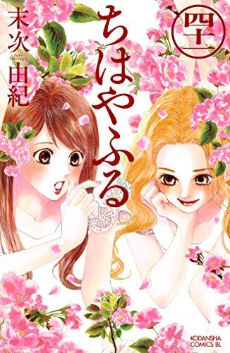 ちはやふる(41) (BE・LOVEコミックス)