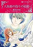 人魚姫の偽りの結婚 (ハーレクインコミックス)