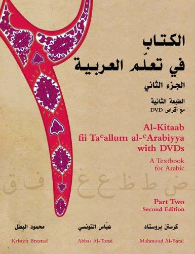 Amazon. Com: al-kitaab fii ta allum al-arabiyya: part 2 (pt. 2.