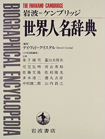 Book's Cover of 岩波=ケンブリッジ 世界人名辞典 (日本語) 単行本 – 1997/11/21
