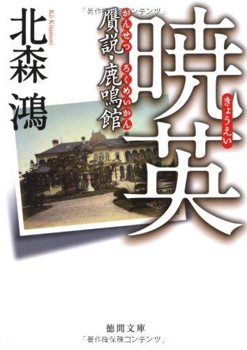 暁英 贋説・鹿鳴館 (徳間文庫)