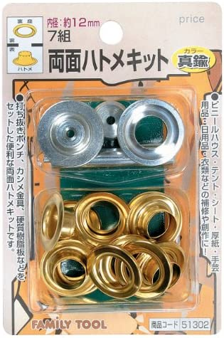 ファミリーツール(FAMILY TOOL) 両面ハトメキット 12mm 真鍮 7組 51302