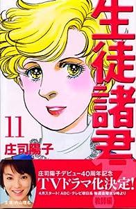 Comic Student gentlemen! Teacher Hen (11) (Be ¡¤ Love Comics) (2007) ISBN: 4063192105 [Japanese Import] [Japanese] Book