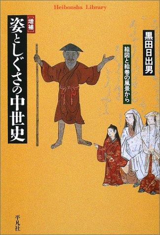増補 姿としぐさの中世史―絵図と絵巻の風景から (平凡社ライブラリー)