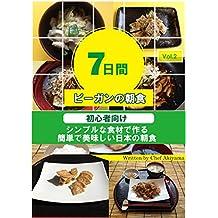 7 day Vegan Breakfast Japanese edition: - Easy Japanese Cooking for Beginner- 7 day Vegan Breakfast Japanese version