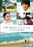 パク・ヨンハ カジマセヨ MV-DVD (初回限定版)