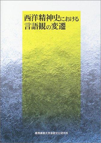 Download 西洋精神史における言語観の変遷 PDF