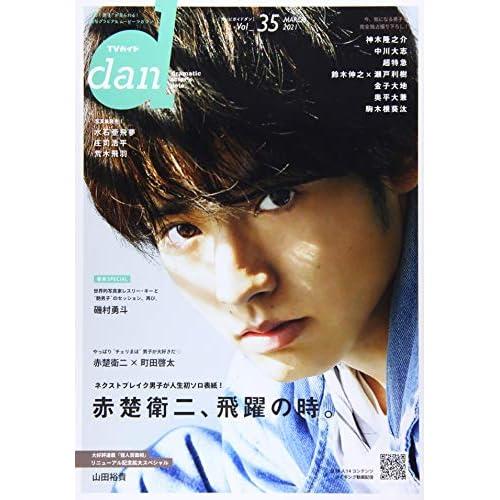 TVガイド dan Vol.35 追加画像