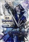 Best-of-seven competition Sengoku BASARA FILM DVD BOOK!