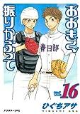 Ookiku Furikabutte Vol.16