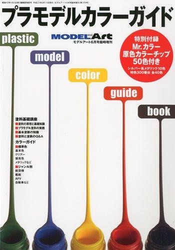 MODEL Art (モデル アート) 増刊 プラモデルカラーガイド 2010年 06月号 [雑誌]