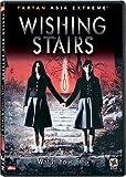 Wishing Stairs [Import]