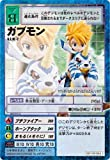 Megahouse G.E.M Series Digimon Adventure Ishida Yamato & Gabumon