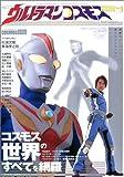 40th Anniversary Ultraman Cosmos ISM-founded Tsuburaya Productions (Tatsumimukku) (2003) ISBN: 4886419283 [Japanese Import]