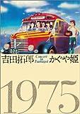 コンサート イン つま恋 1975 [DVD]