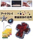 アートクレイ+彫金技法の「応用」―Super Technique with ART CLAY SILVER 650