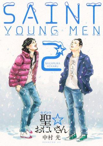 聖☆おにいさん (2) (モーニングKC)