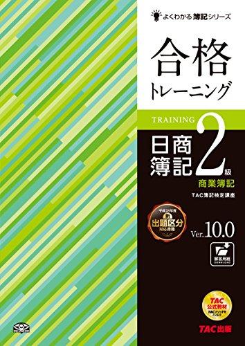 合格トレーニング 日商簿記2級 商業簿記 Ver.10.0 (よくわかる簿記シリーズ)