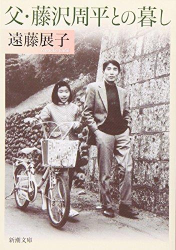 父・藤沢周平との暮し (新潮文庫)