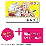 With original nanaco card ''dried sister! middleman Chan'' amount in last 2 L size and amount