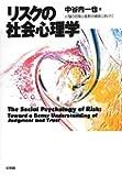 リスクの社会心理学 --人間の理解と信頼の構築に向けて