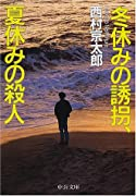 冬休みの誘拐、夏休みの殺人 (中公文庫)