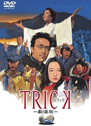 Amazon   トリック -劇場版- [DVD]   映画