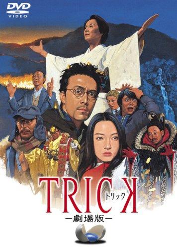 「trick 劇場版」の画像検索結果