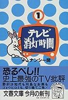 テレビ消灯時間 (文春文庫)