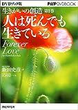 DVDブック版 生きがいの創造 第1巻 人は死んでも生きている (PHP DVD BOOK)