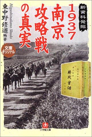1937南京攻略戦の真実―新資料発掘