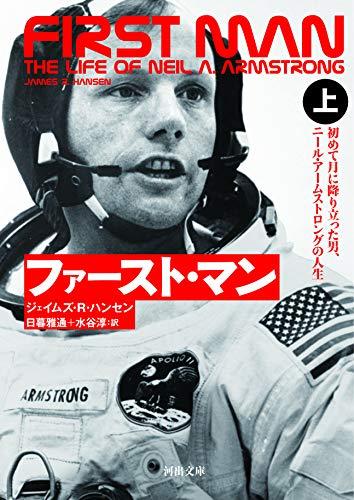 ファースト・マン 上: 初めて月に降り立った男、ニール・アームストロングの人生