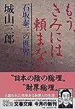 「もう、きみには頼まない 石坂泰三の世界」城山 三郎