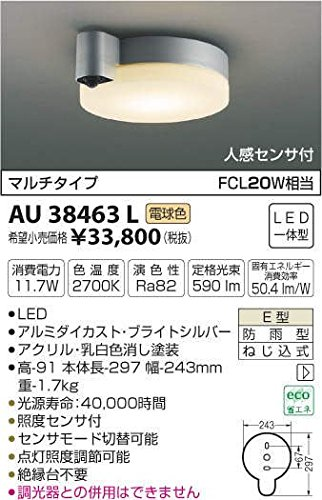 AU38463L 電球色LED人感センサ付アウトドアシーリング B01GCAX2N8