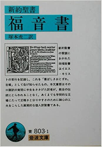 新約聖書 福音書 (岩波文庫)   虎二, 塚本  本   通販   Amazon