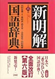 新明解国語辞典 第6版 並版