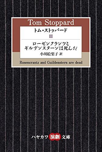 トム・ストッパード (3) ローゼンクランツとギルデンスターンは死んだ (ハヤカワ演劇文庫 42)