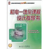 机电一体化课程设计指导书